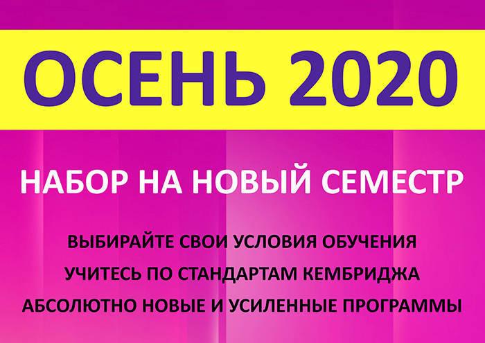 Осень 2020