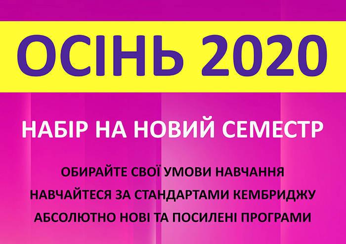 Осінь 2020