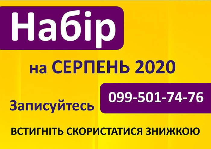 Серпень 2020